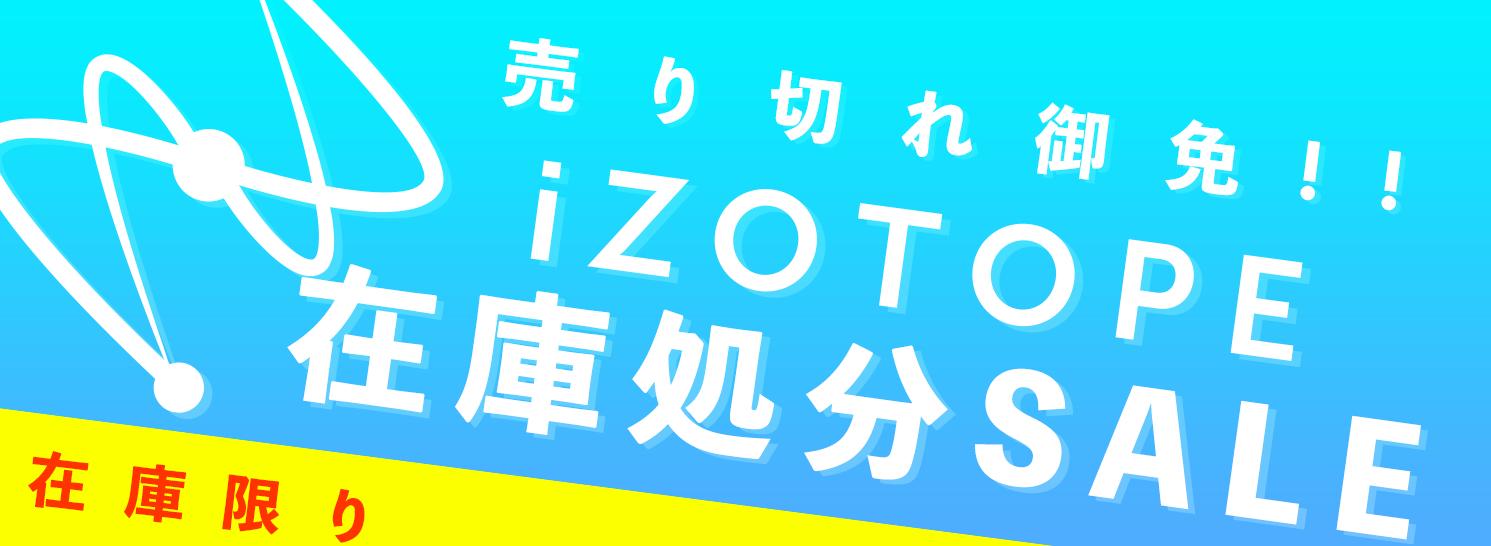 iZotope StockSale