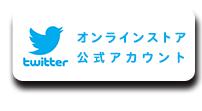 Twitterへ移動